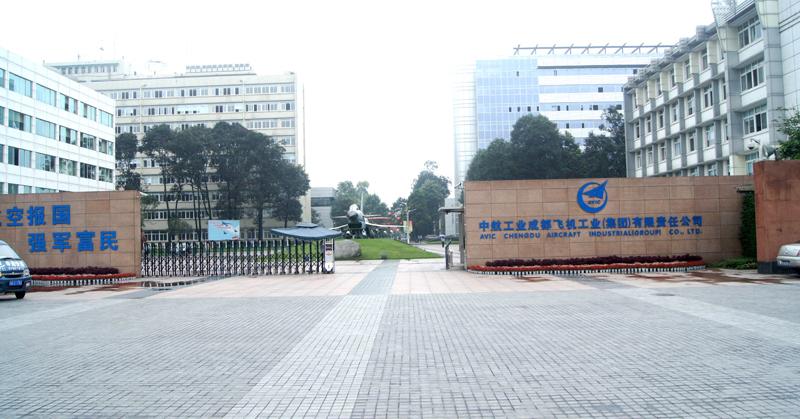 成都飞机工业集团黄田坝